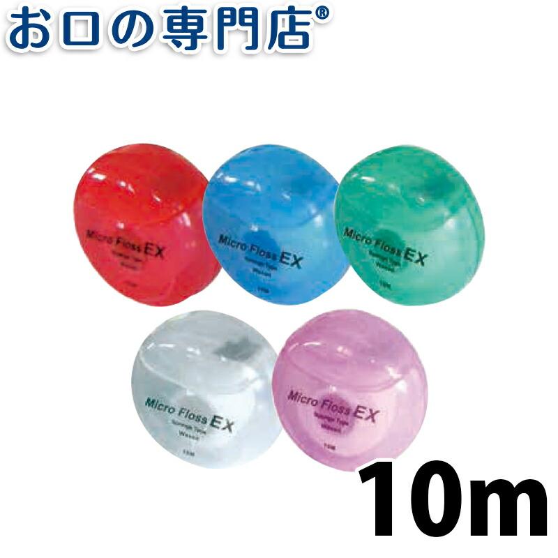 マイクロテック マイクロフロス EX スポンジタイプ 10m【メール便OK】