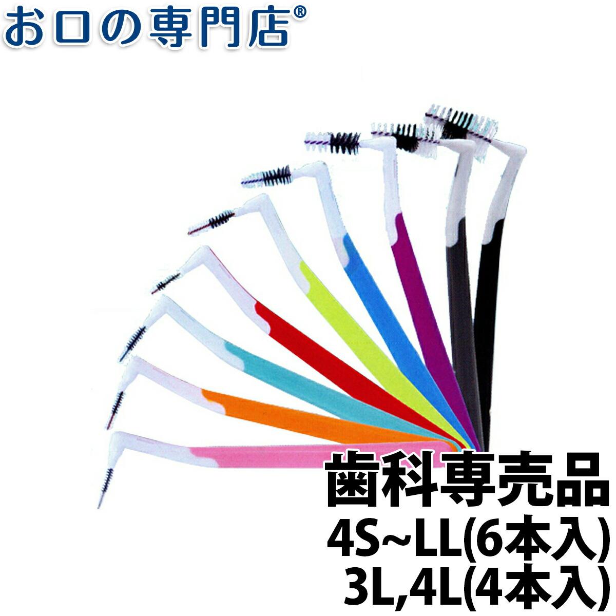 インタープロックスプラス 歯間ブラシ【メール便8個までOK】