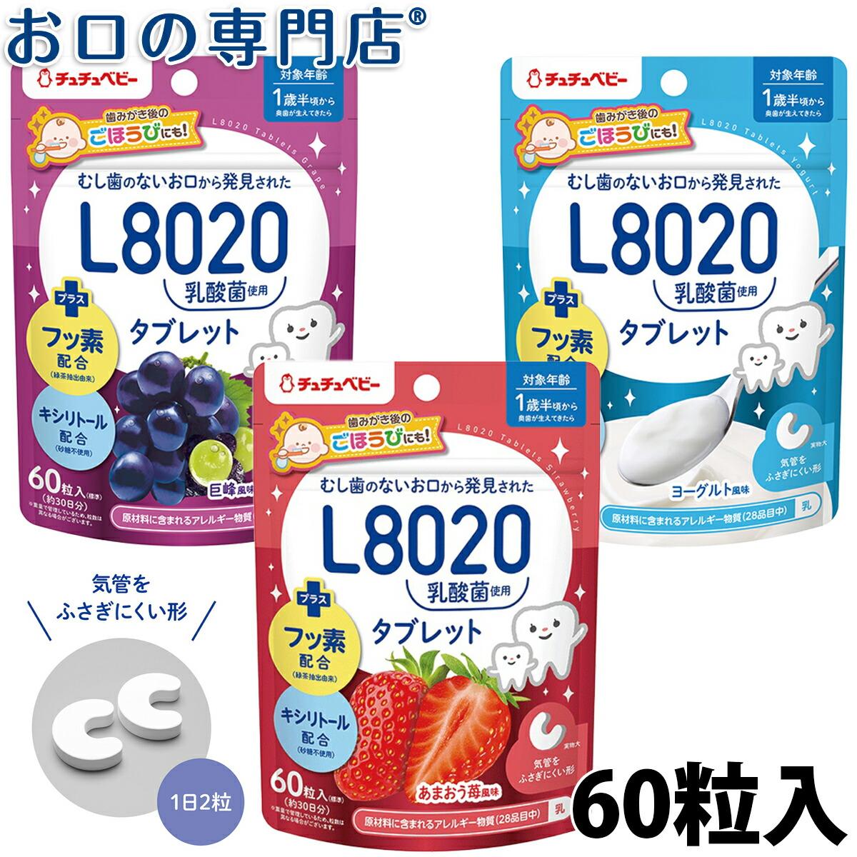 【学校歯科保健用品】チュチュベビー L8020乳酸菌タブレット 90粒入(ヨーグルト)【メール便10セットまでOK】
