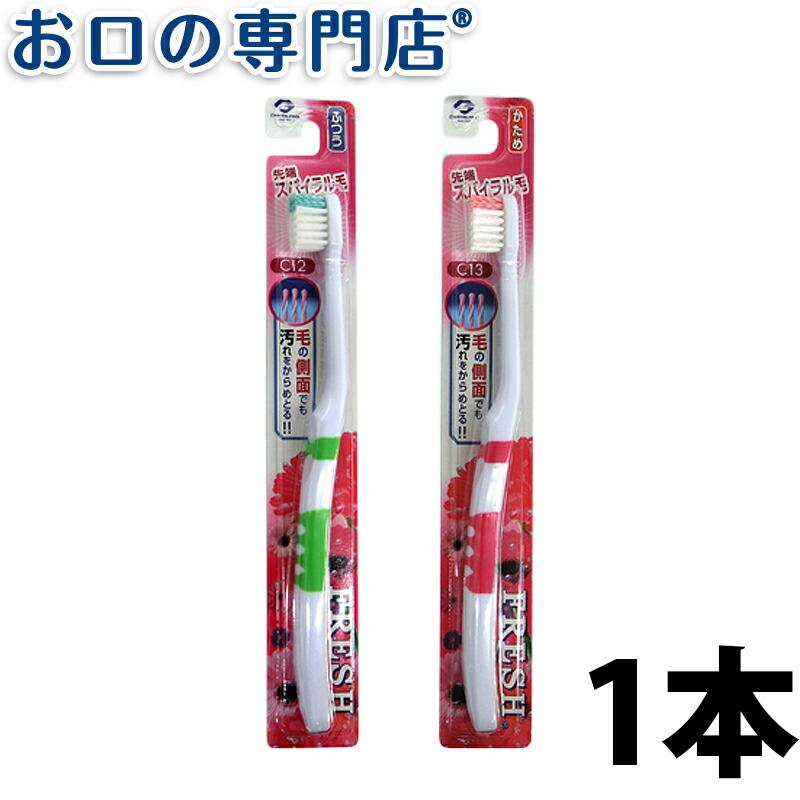 デンタルプロ フレッシュ歯ブラシ 先端スパイラル毛 1本
