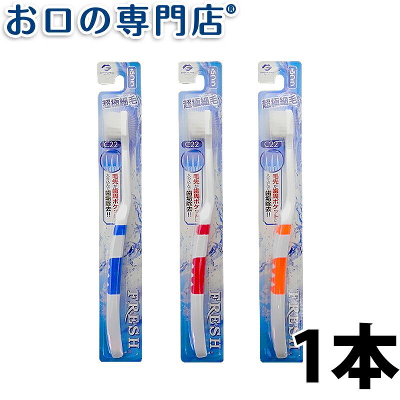 デンタルプロ フレッシュ歯ブラシ 超極細毛 1本【メール便14個までOK】
