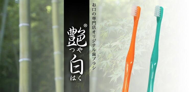 お口の専門店オリジナル歯ブラシ「艶白」