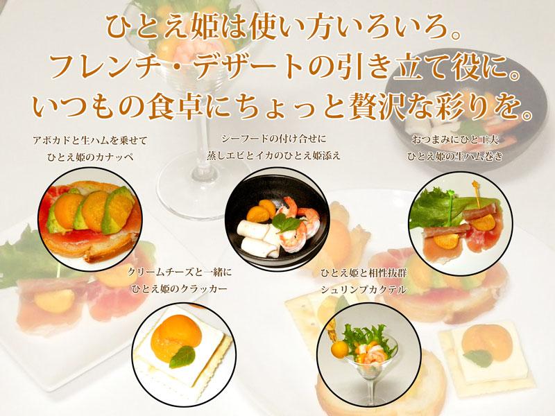 フルーツほおずき・ひとえ姫は料理にも使えます