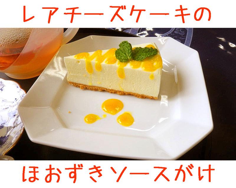 レアチーズケーキにほおずきソースをトッピング