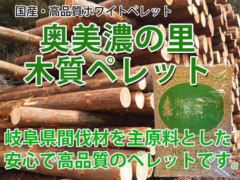 岐阜県産杉を使用したペレットです