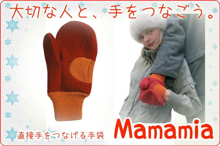 手をつなげる手袋、マンマミーア