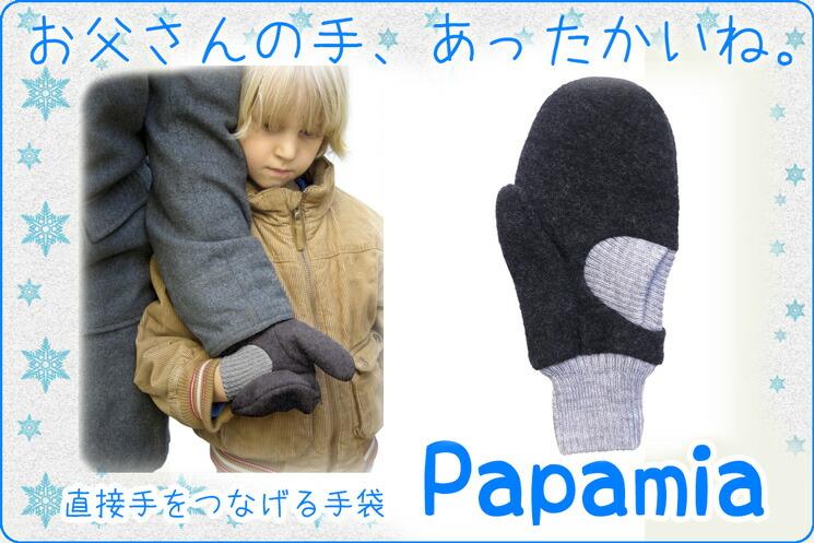 手をつなげる手袋、パパミーア
