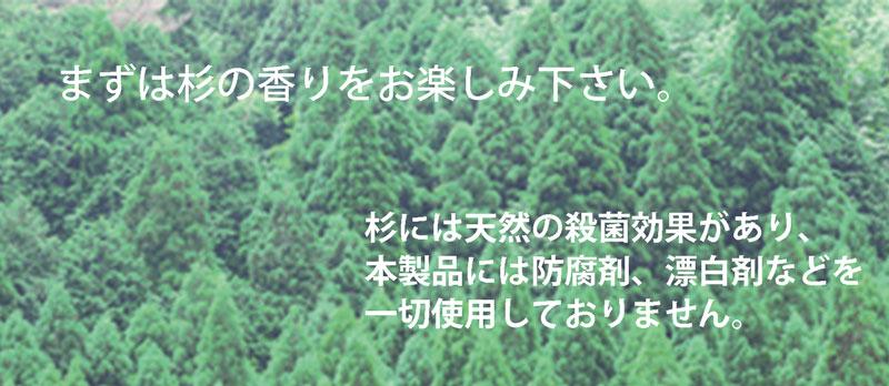 まずは杉の香りをお楽しみ下さい