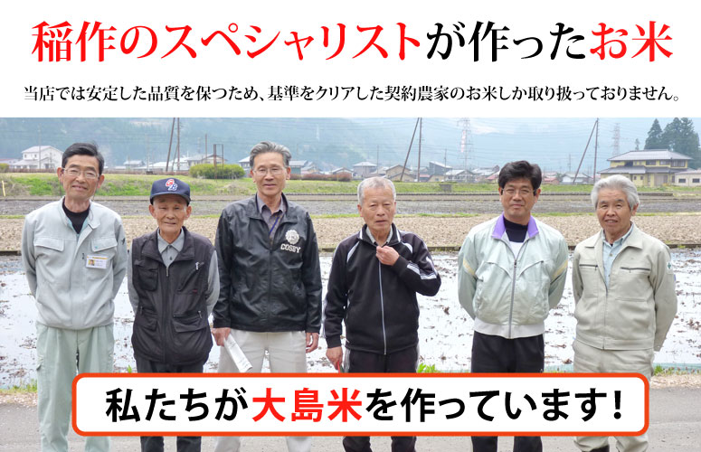 大島米はスペシャリストの契約農家が作っています