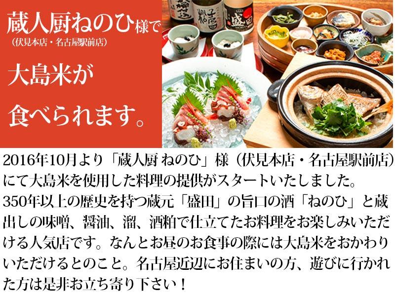 「蔵人厨ねのひ」で大島米が食べられます