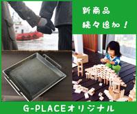 G-PLACEオリジナル