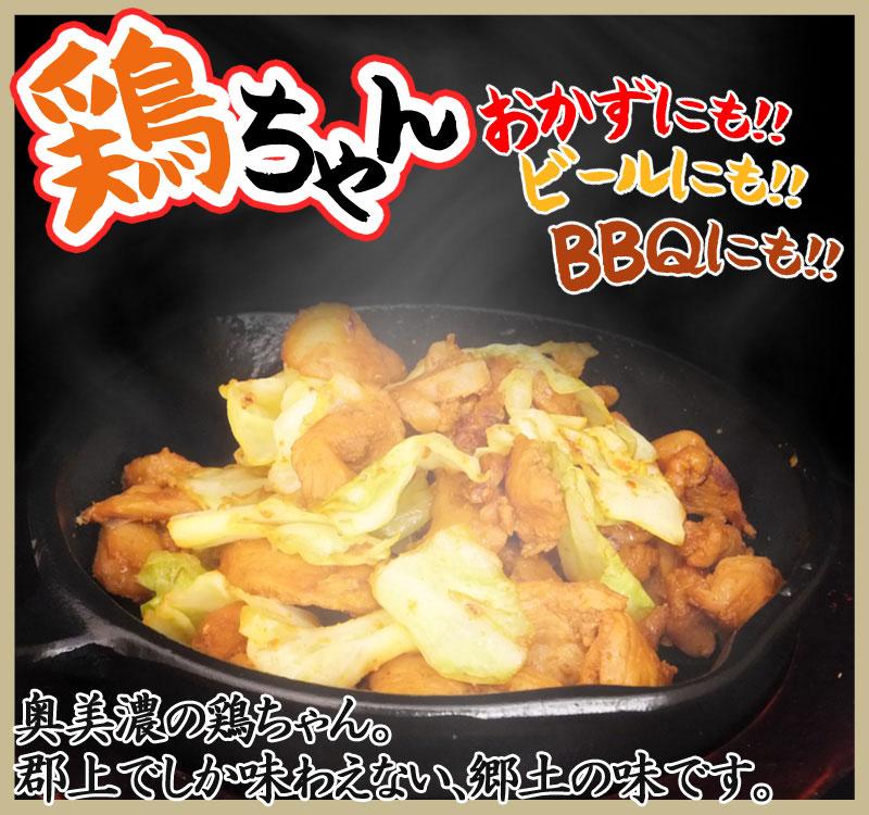 奥美濃の鶏ちゃん/けいちゃん