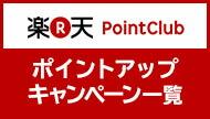 楽天市場ポイントアップキャンペーン