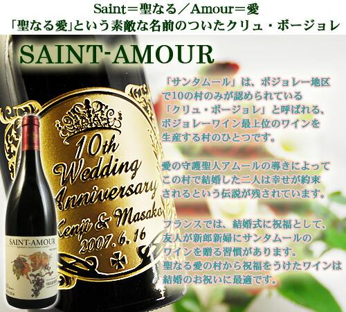 「聖なる愛」という素敵な名前のワイン…ポール・ボーデ サン・タムール クリュ・ボージョレ750ml