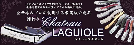 プロも愛用する最高級ソムリエナイフ「シャトーラギオール」自分用はもちろん誕生日・還暦・結婚・退職・定年など様々なお祝いの記念品・プレゼントに。