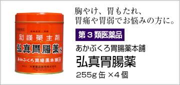 【第3類医薬品】あかぶくろ胃腸薬本舗 弘真胃腸薬 255g缶×4個