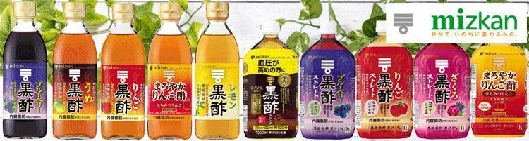 ミツカンお酢飲料