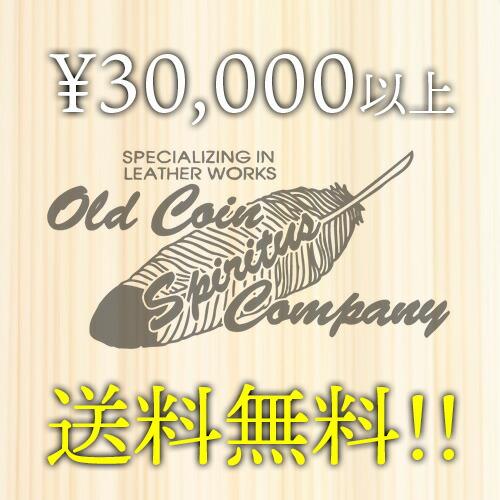 30,000円以上 送料 無料