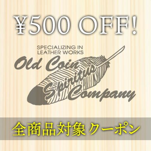 500円OFF 全商品対象クーポン