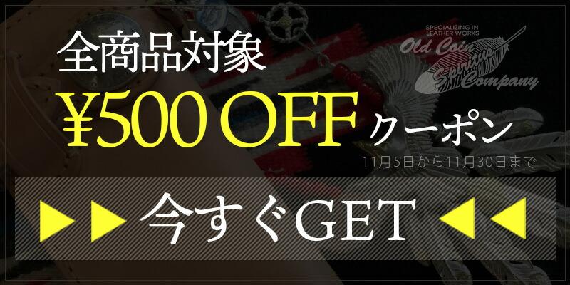 ¥500OFFクーポン配布中