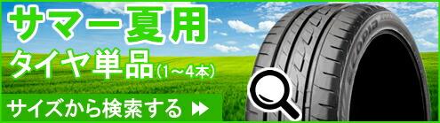 タイヤ単品 width=