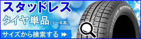 スタッドレスタイヤ単品 width=