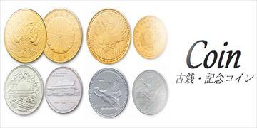 古銭・記念コイン