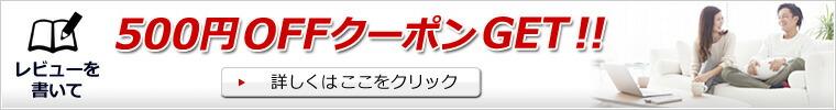 500円OFFクーポンゲット