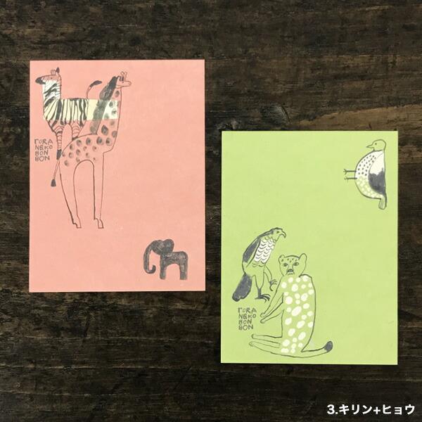 倉敷意匠計画室 トラネコボンボン メッセージカード