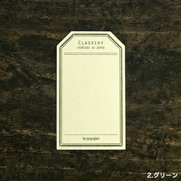倉敷意匠計画室 凸版印刷 ラベルカード 40枚入り