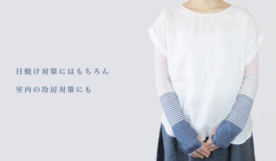中川政七商店 アームカバー