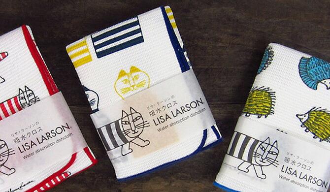 Lisa Larson リサ・ラーソン 吸水クロス