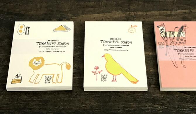 トラネコボンボン メッセージカード