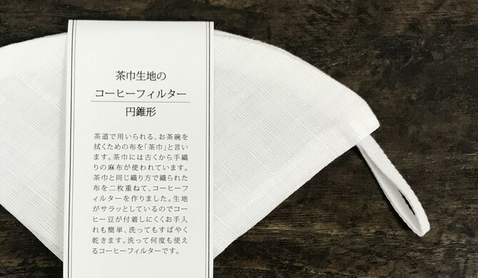 中川政七商店 茶巾生地のコーヒーフィルター 円錐形