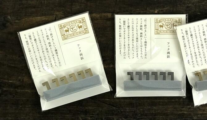 中川政七商店 フック画鋲