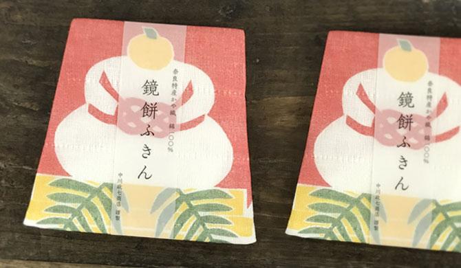 中川政七商店 鏡餅ふきん