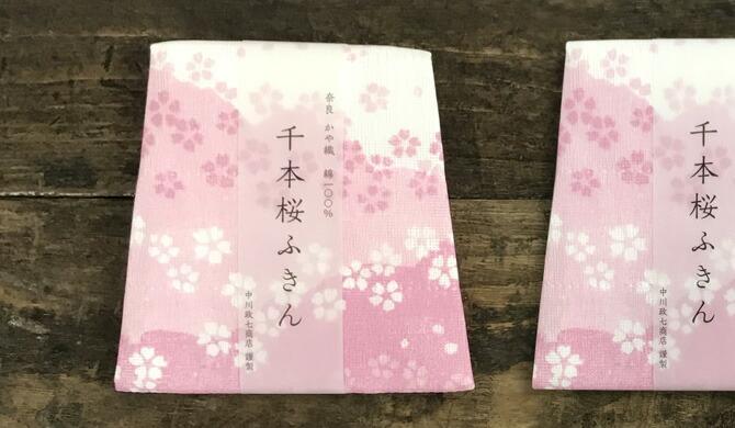中川政七商店 千本桜ふきん