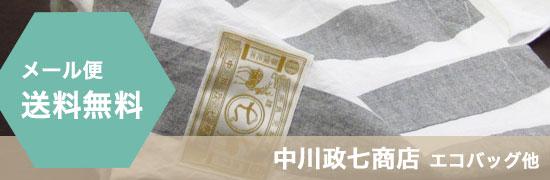 中川政七商店 綿麻バッグ