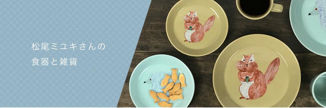 松尾ミユキさんの食器と雑貨