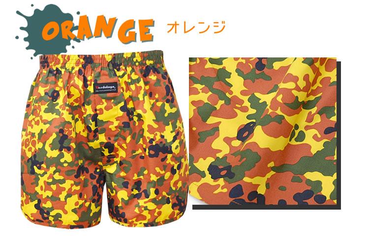 迷彩・オレンジ