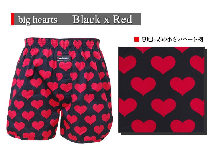 大ハート・黒赤