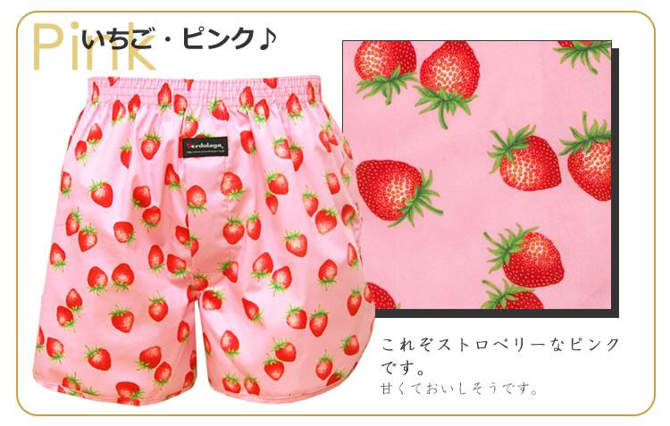 いちご・ピンク