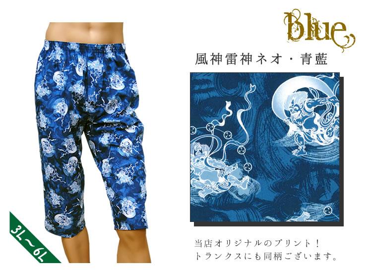 風神雷神ネオ・青藍