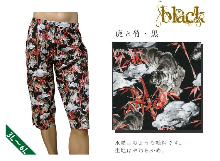 虎と竹・黒
