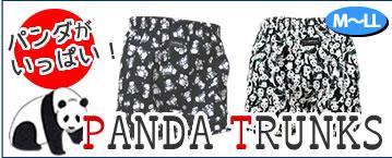パンダ柄トランクス