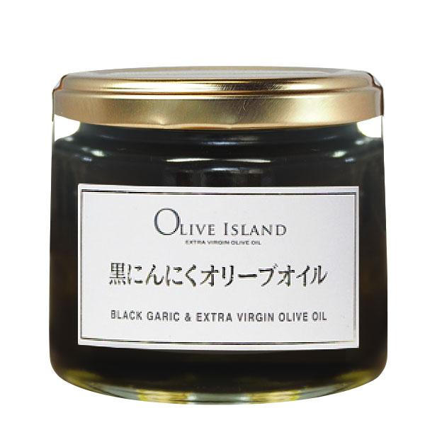 黒にんにくオリーブオイル