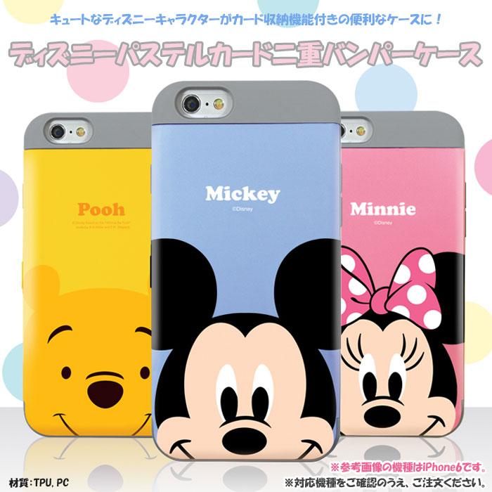 becb4ec807 ☆Disney Pastel Card Double Bumper☆ ディズニーパステルカード二重バンパーケース 衝撃吸収!カード収納機能!  バンパーケース