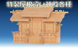 特製屋根違い神殿