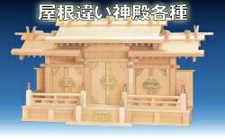 屋根違い神殿
