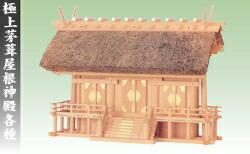 極上茅葺屋根神殿